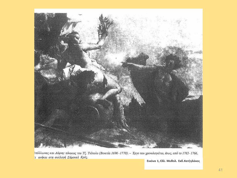 41 Εικόνα 1, Ελλ. Μυθολ. Εκδ.Χατζηλάκος