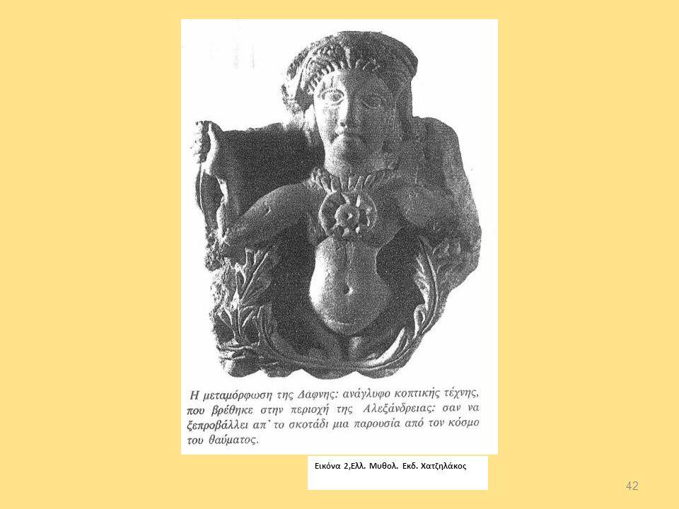 42 Εικόνα 2,Ελλ. Μυθολ. Εκδ. Χατζηλάκος