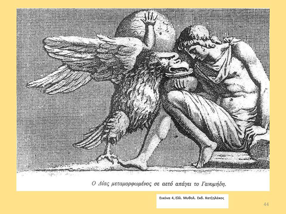 44 Εικόνα 4, Ελλ. Μυθολ. Εκδ. Χατζηλάκος