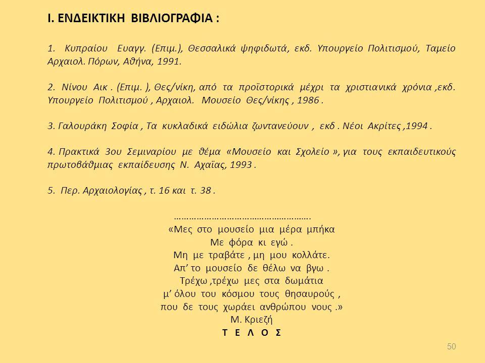 Ι. ΕΝΔΕΙΚΤΙΚΗ ΒΙΒΛΙΟΓΡΑΦΙΑ : 1. Κυπραίου Ευαγγ. (Επιμ.), Θεσσαλικά ψηφιδωτά, εκδ. Υπουργείο Πολιτισμού, Ταμείο Αρχαιολ. Πόρων, Αθήνα, 1991. 2. Νίνου Α