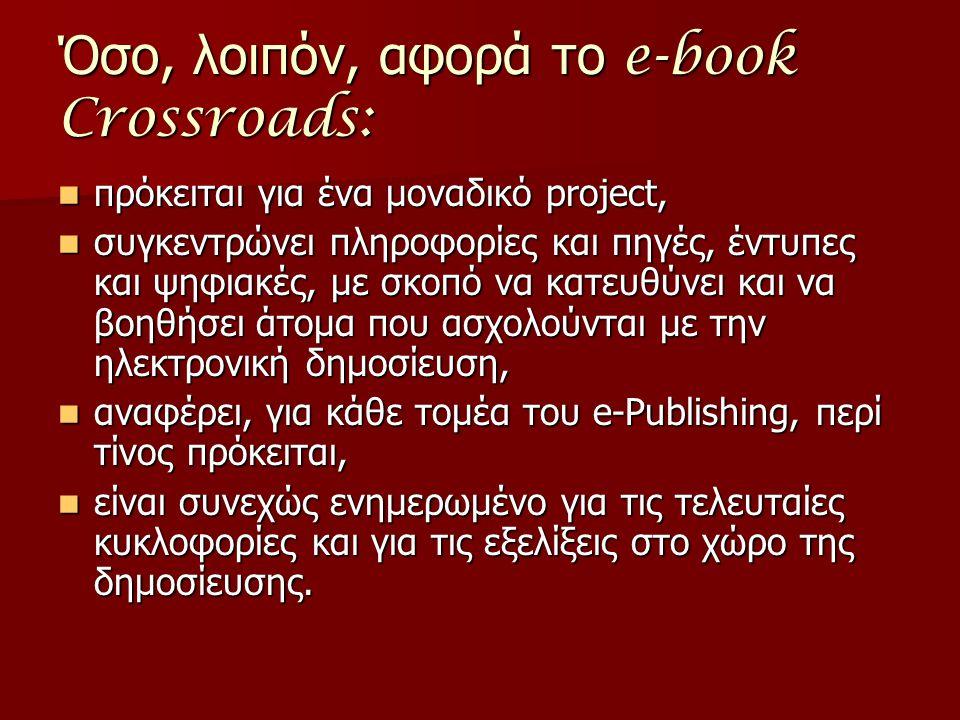 Όσο, λοιπόν, αφορά το e-book Crossroads: πρόκειται για ένα μοναδικό project, πρόκειται για ένα μοναδικό project, συγκεντρώνει πληροφορίες και πηγές, έ