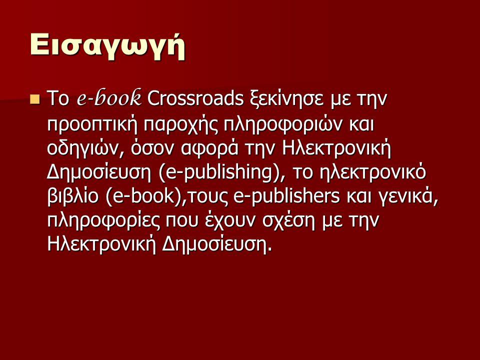 Εισαγωγή Το e-book Crossroads ξεκίνησε με την προοπτική παροχής πληροφοριών και οδηγιών, όσον αφορά την Ηλεκτρονική Δημοσίευση (e-publishing), το ηλεκ
