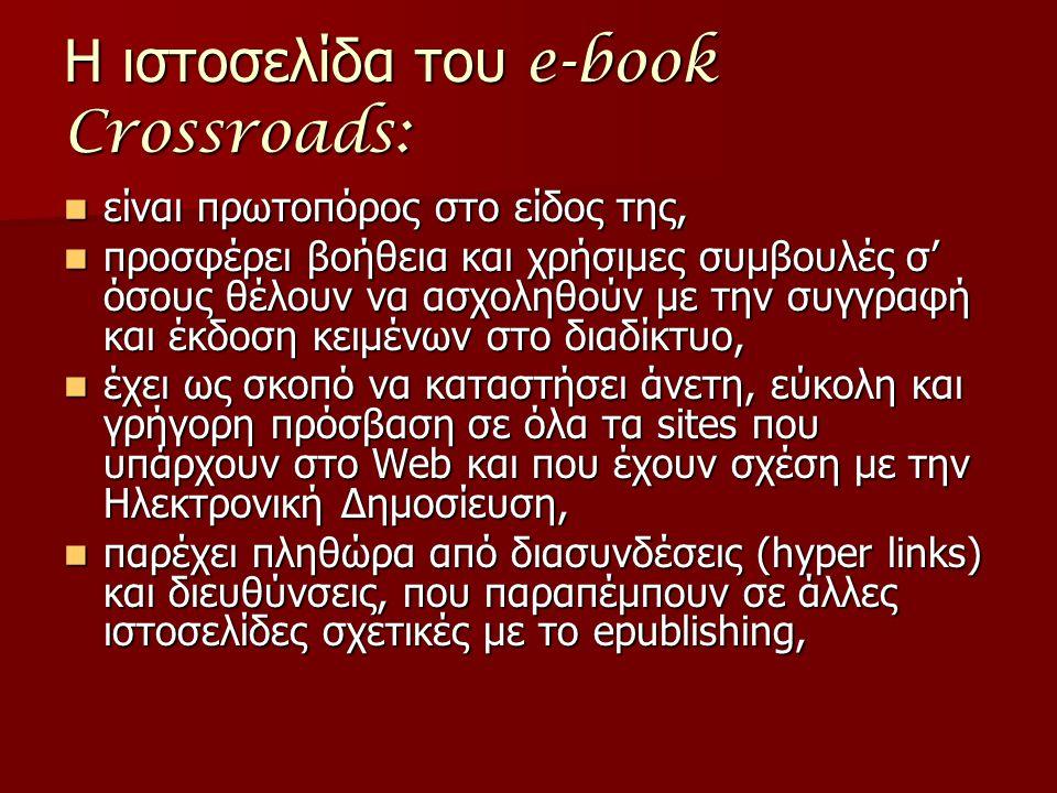 Η ιστοσελίδα του e-book Crossroads: είναι πρωτοπόρος στο είδος της, είναι πρωτοπόρος στο είδος της, προσφέρει βοήθεια και χρήσιμες συμβουλές σ' όσους