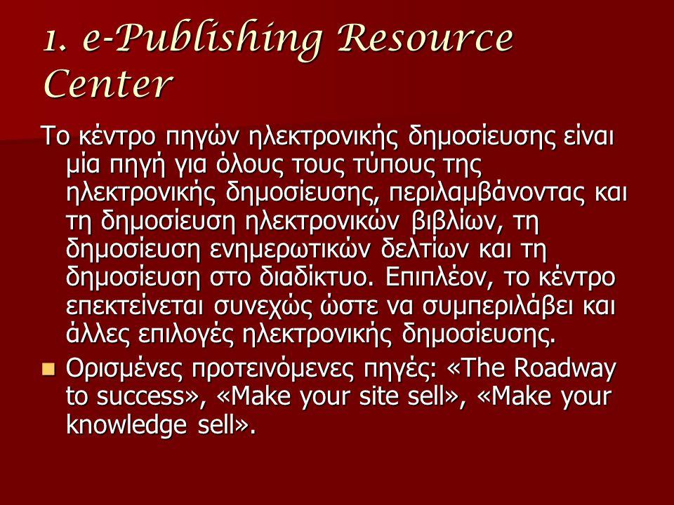 1. e-Publishing Resource Center Το κέντρο πηγών ηλεκτρονικής δημοσίευσης είναι μία πηγή για όλους τους τύπους της ηλεκτρονικής δημοσίευσης, περιλαμβάν