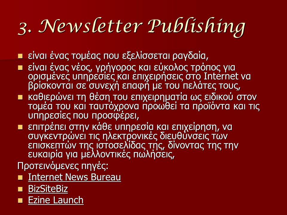 3. Newsletter Publishing είναι ένας τομέας που εξελίσσεται ραγδαία, είναι ένας τομέας που εξελίσσεται ραγδαία, είναι ένας νέος, γρήγορος και εύκολος τ