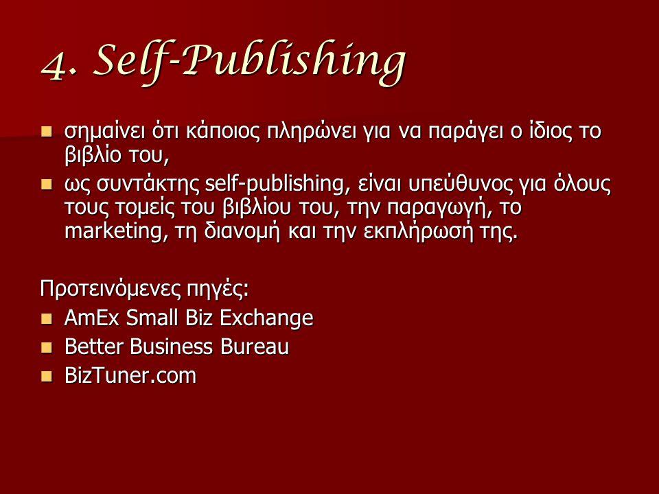4. Self-Publishing σημαίνει ότι κάποιος πληρώνει για να παράγει ο ίδιος το βιβλίο του, σημαίνει ότι κάποιος πληρώνει για να παράγει ο ίδιος το βιβλίο
