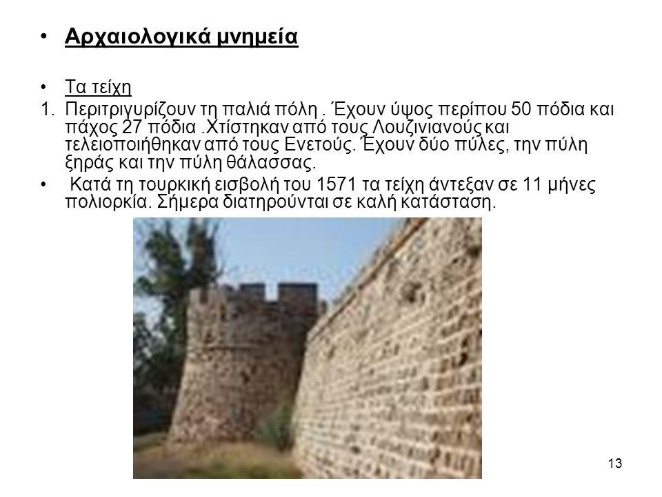 13 Αρχαιολογικά μνημεία Τα τείχη 1.Περιτριγυρίζουν τη παλιά πόλη. Έχουν ύψος περίπου 50 πόδια και πάχος 27 πόδια.Χτίστηκαν από τους Λουζινιανούς και τ