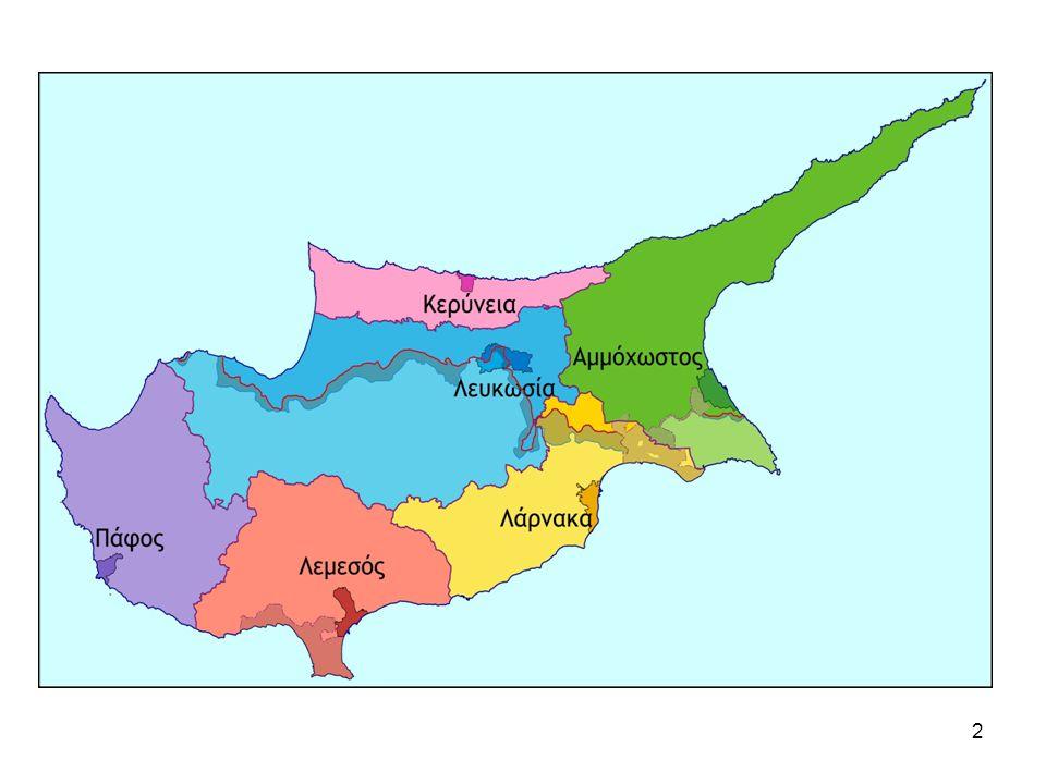3 Σ Τ Ο Χ Ο Ι –Με το τέλος του μαθήματος οι μαθητές πρέπει να είναι σε θέση να: 1.Εντοπίζουν τη θέση της Αμμοχώστου στο χάρτη της Κύπρου 2.Αναφέρουν τα βασικά ιστορικά / μυθολογικά στοιχεία, που αφορούν την πόλη της Αμμοχώστου.