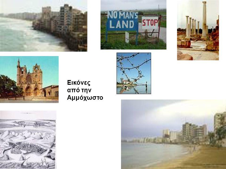 5 Αμμόχωστος Εισαγωγή Η δεύτερη μεγαλύτερη επαρχία της Κύπρου Βρίσκεται στα ανατολικά της Κύπρου Υπάρχουν σ' αυτήν πολλά μοναστήρια, εκκλησίες και αρχαιολογικοί χώροι Η Έγκωμη και η Σαλαμίνα είναι οι σημαντικότεροι αρχαιολογικοί χώροι της επαρχίας Αμμοχώστου Βρίσκονται σημαντικά αρχαιολογικά μνημεία που συνδέονται με την εγκαθίδρυση της χριστιανικής θρησκείας στη Κύπρο.