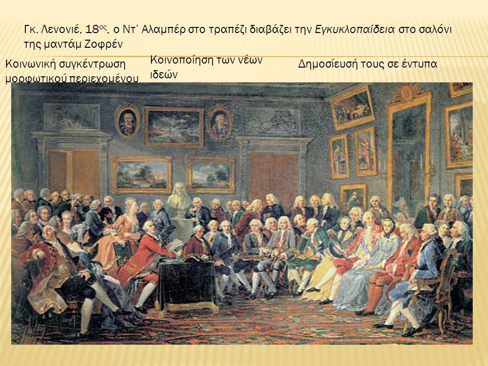  Εφημερίδες  Βιβλία  Γαλλική εγκυκλοπαίδεια  Συγκεντρώσεις σε σαλόνια  Επιστημονικές ακαδημίες  Ταξίδια των διαφωτιστών σε άλλες χώρες όπου μιλούσαν για τις ιδέες τους στις αυλές των πεφωτισμένων ηγεμόνων Φρειδερίκου Β΄της Πρωσίας και Αικατερίνης της Ρωσίας.