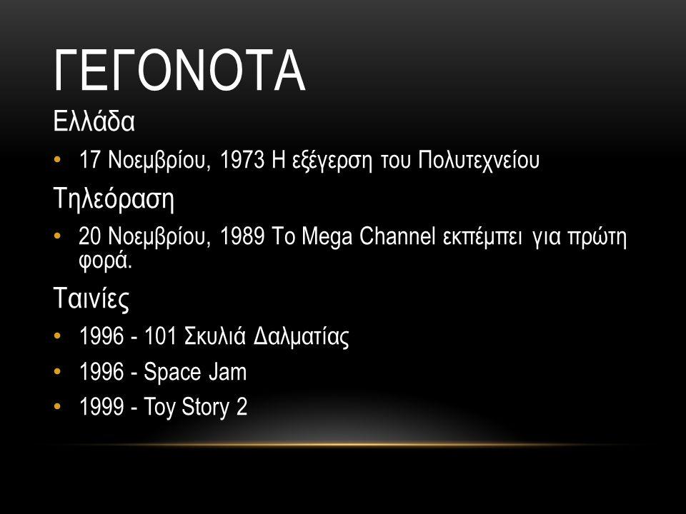 ΓΕΓΟΝΟΤΑ Ελλάδα 17 Νοεμβρίου, 1973 Η εξέγερση του Πολυτεχνείου Τηλεόραση 20 Νοεμβρίου, 1989 Το Mega Channel εκπέμπει για πρώτη φορά. Ταινίες 1996 - 10