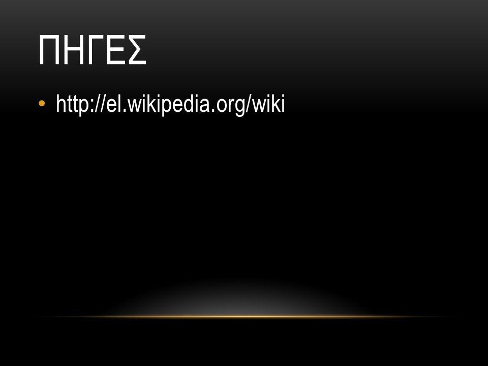 ΠΗΓΕΣ http://el.wikipedia.org/wiki