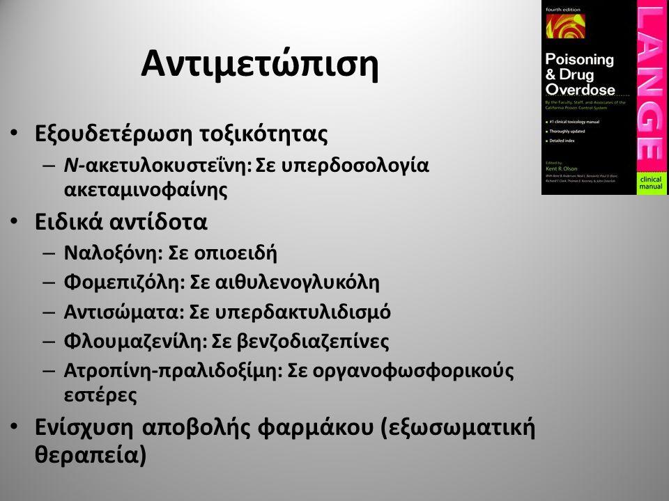 Αντιμετώπιση Εξουδετέρωση τοξικότητας – Ν-ακετυλοκυστεΐνη: Σε υπερδοσολογία ακεταμινοφαίνης Ειδικά αντίδοτα – Ναλοξόνη: Σε οπιοειδή – Φομεπιζόλη: Σε α