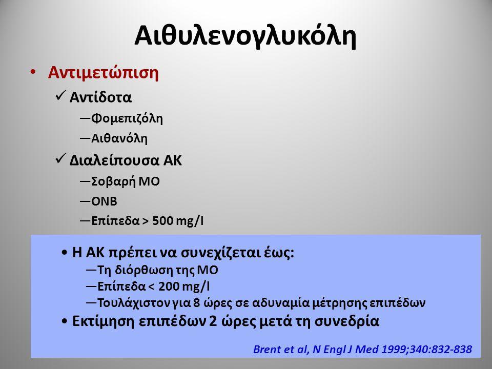 Η ΑΚ πρέπει να συνεχίζεται έως: —Τη διόρθωση της ΜΟ —Επίπεδα < 200 mg/l —Τουλάχιστον για 8 ώρες σε αδυναμία μέτρησης επιπέδων Εκτίμηση επιπέδων 2 ώρες