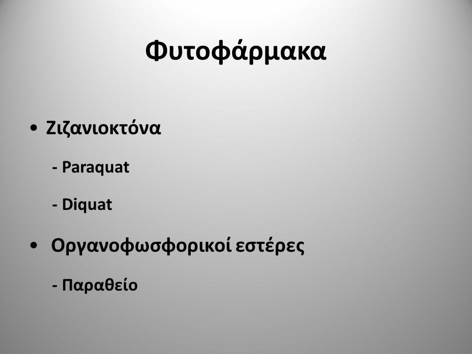 Φυτοφάρμακα Ζιζανιοκτόνα - Paraquat - Diquat Οργανοφωσφορικοί εστέρες - Παραθείο
