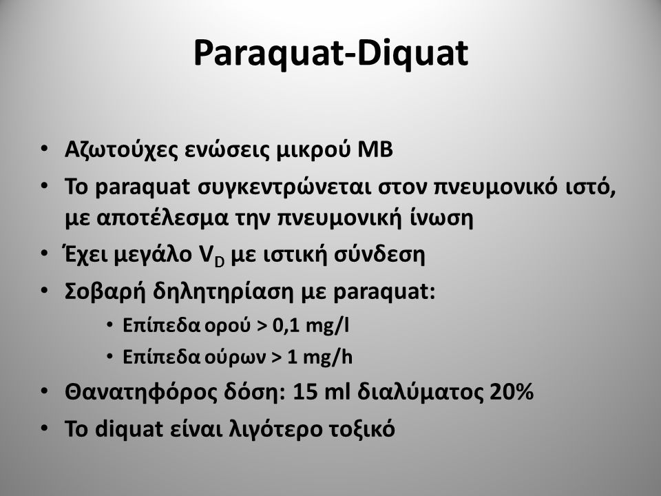 Paraquat-Diquat Αζωτούχες ενώσεις μικρού ΜΒ Το paraquat συγκεντρώνεται στον πνευμονικό ιστό, με αποτέλεσμα την πνευμονική ίνωση Έχει μεγάλο V D με ιστ