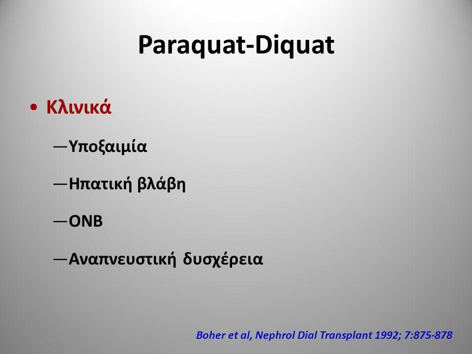 Paraquat-Diquat Κλινικά —Υποξαιμία —Ηπατική βλάβη —ΟΝΒ —Αναπνευστική δυσχέρεια Boher et al, Nephrol Dial Transplant 1992; 7:875-878