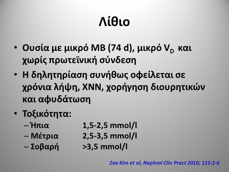 Λίθιο Ουσία με μικρό ΜΒ (74 d), μικρό V D και χωρίς πρωτεϊνική σύνδεση Η δηλητηρίαση συνήθως οφείλεται σε χρόνια λήψη, ΧΝΝ, χορήγηση διουρητικών και α