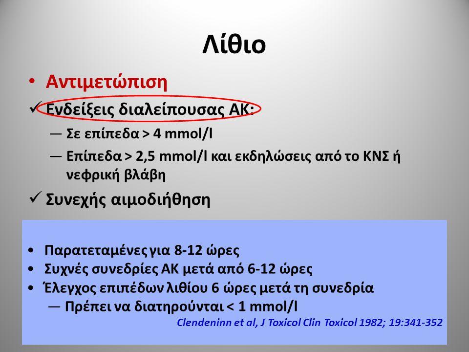 Λίθιο Αντιμετώπιση Ενδείξεις διαλείπουσας ΑΚ: —Σε επίπεδα > 4 mmol/l —Επίπεδα > 2,5 mmol/l και εκδηλώσεις από το ΚΝΣ ή νεφρική βλάβη Συνεχής αιμοδιήθη