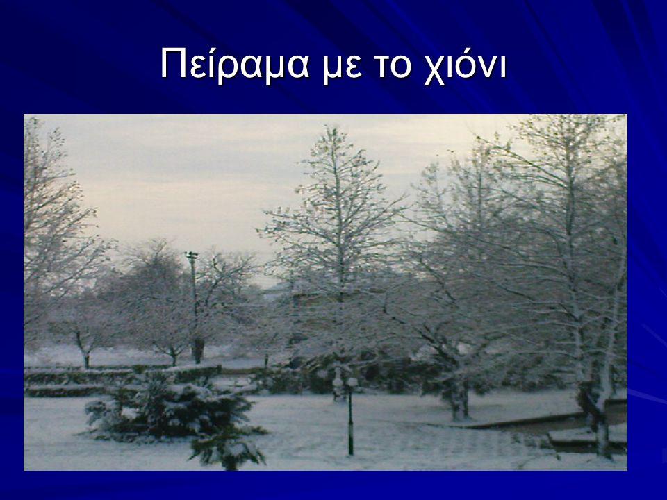 Πείραμα με το χιόνι