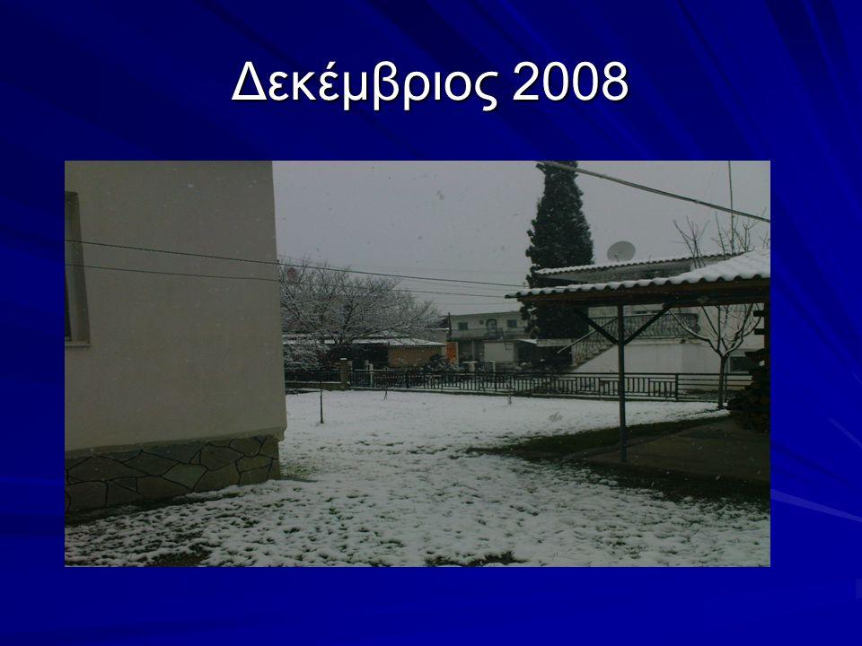 Δεκέμβριος 2008