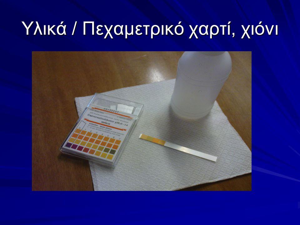 Υλικά / Πεχαμετρικό χαρτί, χιόνι