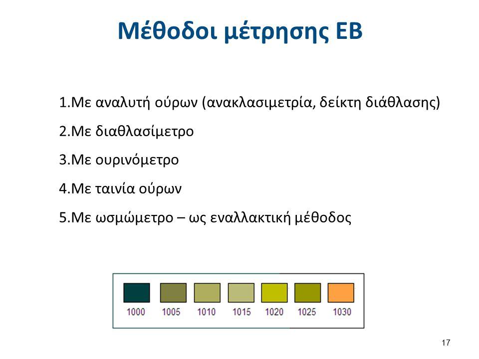 Μέθοδοι μέτρησης ΕΒ 1.Με αναλυτή ούρων (ανακλασιμετρία, δείκτη διάθλασης) 2.Με διαθλασίμετρο 3.Με ουρινόμετρο 4.Με ταινία ούρων 5.Με ωσμώμετρο – ως εν