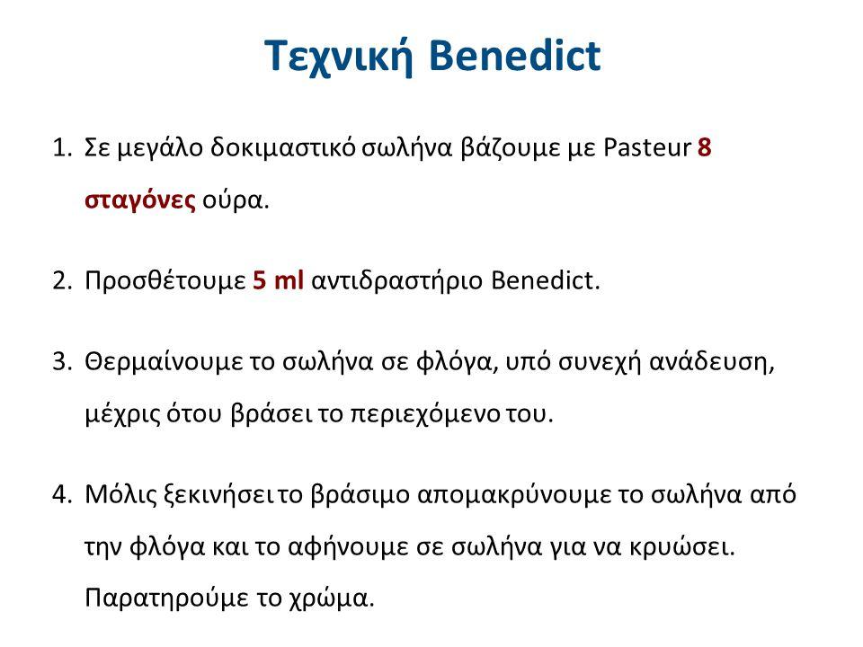 Τεχνική Benedict 1.Σε μεγάλο δοκιμαστικό σωλήνα βάζουμε με Pasteur 8 σταγόνες ούρα. 2.Προσθέτουμε 5 ml αντιδραστήριο Benedict. 3.Θερμαίνουμε το σωλήνα