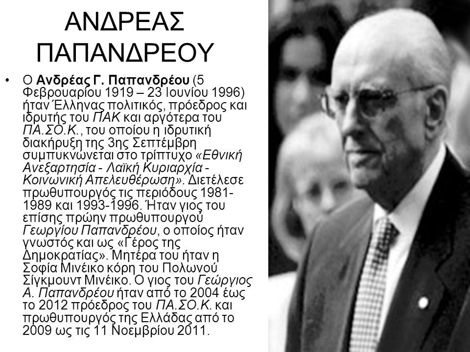 ΑΝΔΡΕΑΣ ΠΑΠΑΝΔΡΕΟΥ Ο Ανδρέας Γ. Παπανδρέου (5 Φεβρουαρίου 1919 – 23 Ιουνίου 1996) ήταν Έλληνας πολιτικός, πρόεδρος και ιδρυτής του ΠΑΚ και αργότερα το