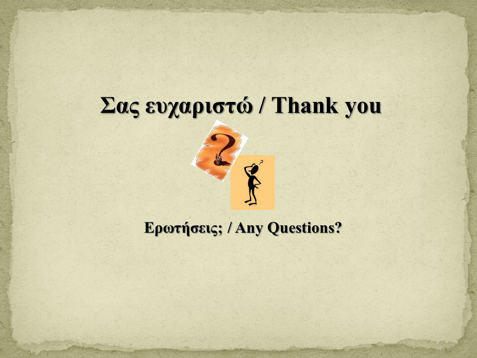 Σας ευχαριστώ / Thank you Ερωτήσεις; / Any Questions?