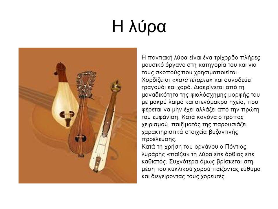 Η λύρα Η ποντιακή λύρα είναι ένα τρίχορδο πλήρες μουσικό όργανο στη κατηγορία του και για τους σκοπούς που χρησιμοποιείται.