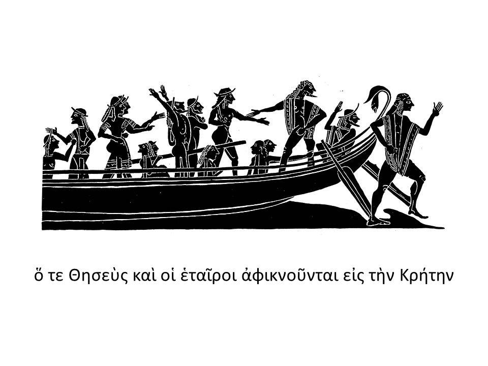 ὅ τε Θησεὺς καὶ οἱ ἑταῖροι ἀφικνοῦνται εἰς τὴν Κρήτην