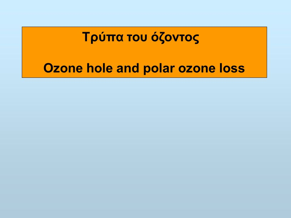 Τρύπα του όζοντος Ozone hole and polar ozone loss