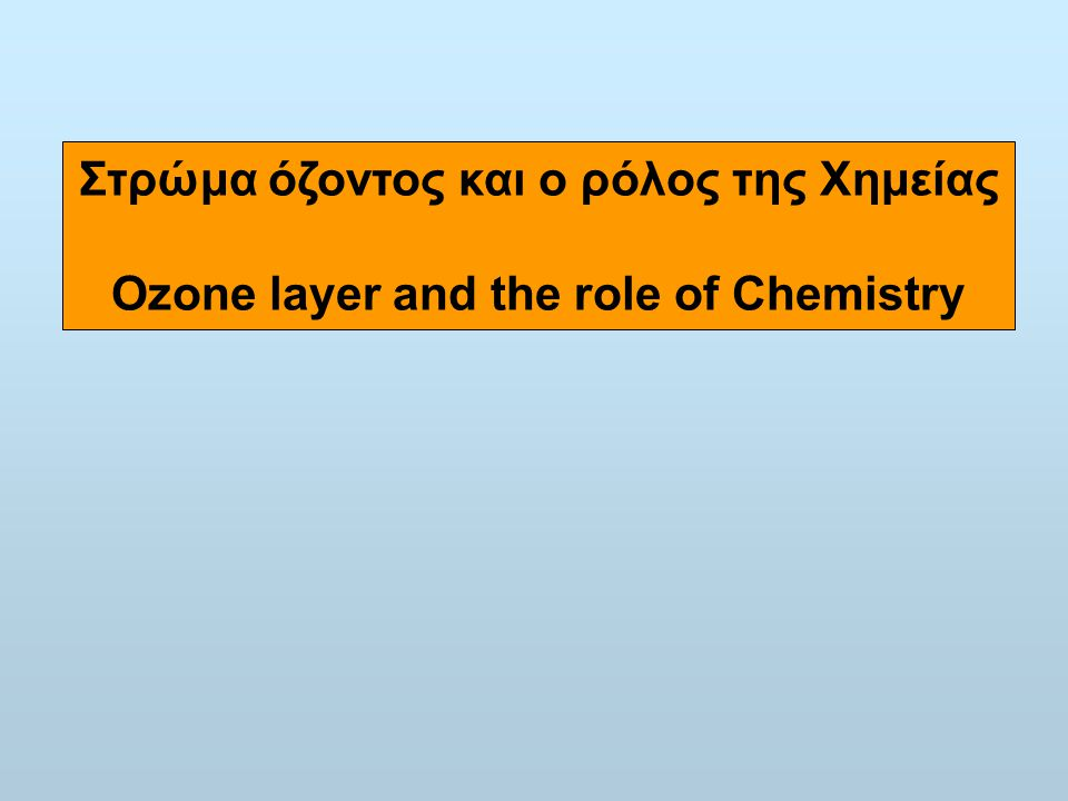 Παραδείγματα ODP Halocarbon Chemical formula Lifetime (yr) ODP Release rate (10 6 kg y -1 ) Percentage Contribution to ozone loss (%) CFC-11CFCl 3 60 y128130.6 CFC-12CF 2 Cl 2 1050.937036.3 CFC-113CF 2 ClCFCl 2 1010.913813.5 CFC-114CF 2 ClCF 2 Cl2360.6 CFC-115CClF 2 CF 3 5220.4 Halon-1301CF 3 Br727.832.5 Halon-1211CF2BrCl18331 HCFC-22CHF 2 Cl17.20.04720.3 Methyl Chloroform CH 3 CCl 3 6.30.144747.2 Carbon tetrachloride CCl 4 52.21.2668.6