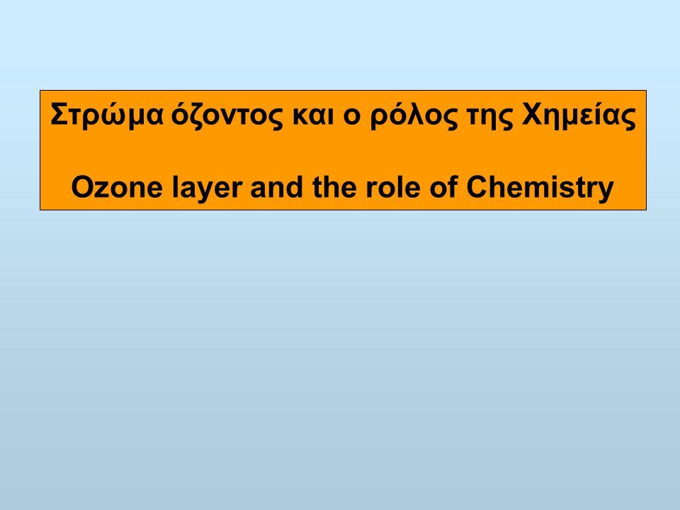Στρώμα όζοντος και ο ρόλος της Χημείας Οzone layer and the role of Chemistry