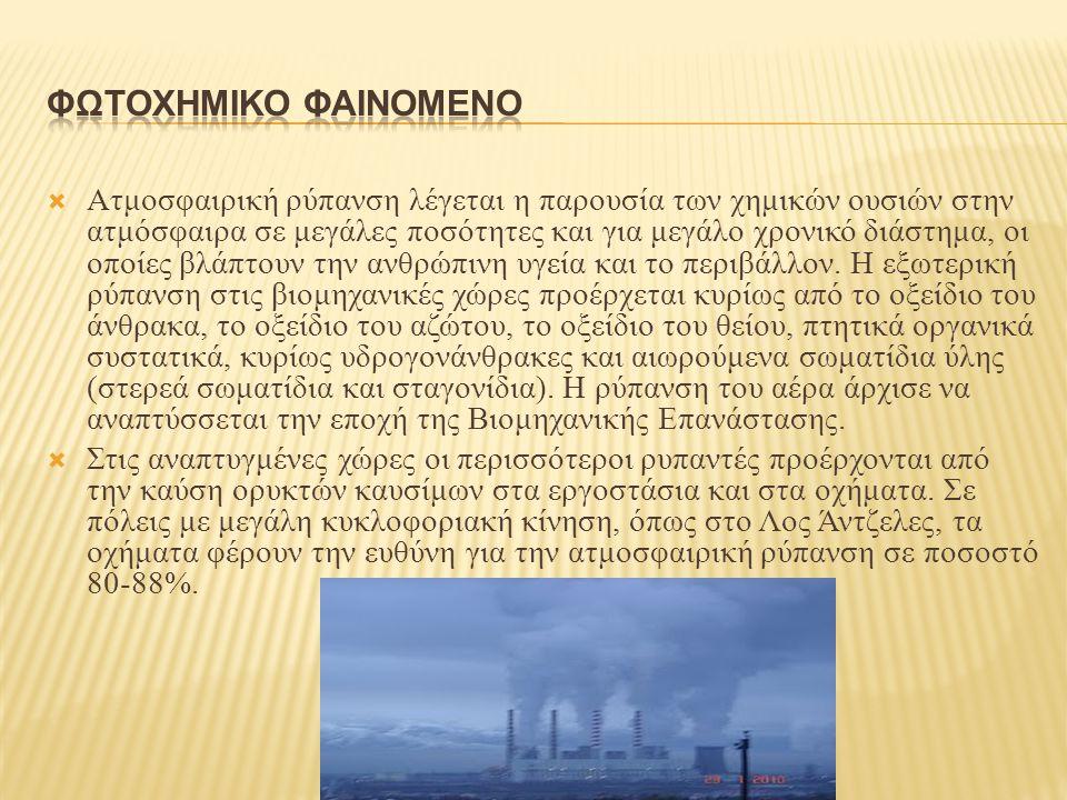 Ατμοσφαιρική ρύπανση λέγεται η παρουσία των χημικών ουσιών στην ατμόσφαιρα σε μεγάλες ποσότητες και για μεγάλο χρονικό διάστημα, οι οποίες βλάπτουν