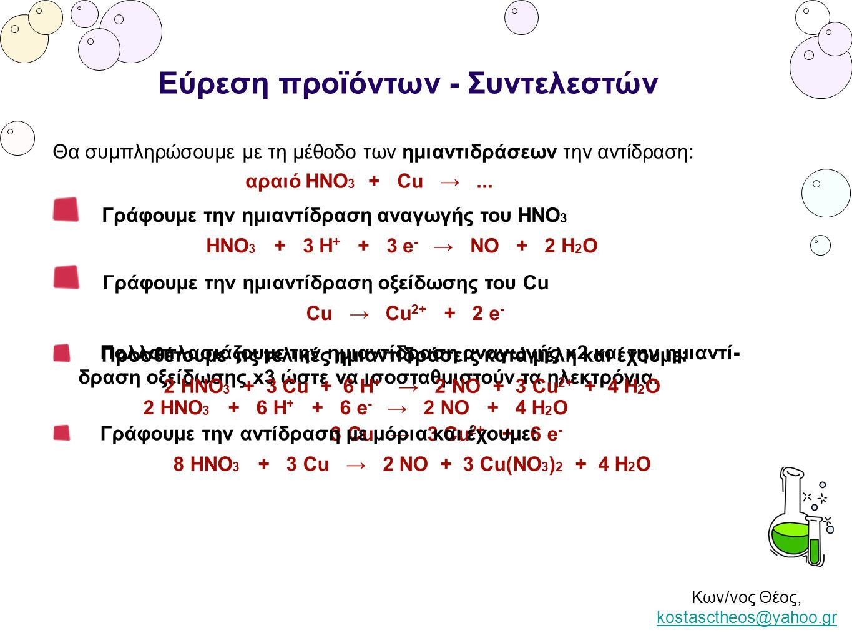 Κων/νος Θέος, kostasctheos@yahoo.gr kostasctheos@yahoo.gr Εύρεση προϊόντων - Συντελεστών Θα συμπληρώσουμε με τη μέθοδο των ημιαντιδράσεων την αντίδρασ