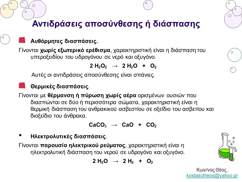 Κων/νος Θέος, kostasctheos@yahoo.gr kostasctheos@yahoo.gr Αντιδράσεις οξειδωτικών οξέων Οξειδώνουν τα περισσότερα μέταλλα (Μ) με εξαίρεση το χρυσό και το λευκόχρυσο σύμφωνα με τις αντιδράσεις +2 +5 +3 +2 3 FeO + 10 HNO 3(αραιό) → 3 Fe(NO 3 ) 3 + NO + 5 H 2 O +2 +5 +4 +4 CO + 2 HNO 3(πυκνό) → CO 2 + 2 NO 2 + H 2 O +2 +6 +4 +4 CO + H 2 SO 4(πυκνό) → CO 2 + SO 2 + H 2 O Οξειδώνουν διάφορα αναγωγικά, ακολουθούν ορισμένα παραδείγματα 0 +5 +x +2 3 Μ + 4x HNO 3(αραιό) → 3 M(NO 3 ) x + x NO + 2x H 2 O 0 +5 +x +4 Μ + 2x HNO 3(πυκνό) → M(NO 3 ) x + x NO 2 + x H 2 O 0 +6 +x +4 2Μ + 2x H 2 SO 4(πυκνό) → M 2 (SO 4 ) x + x SO 2 + x H 2 O