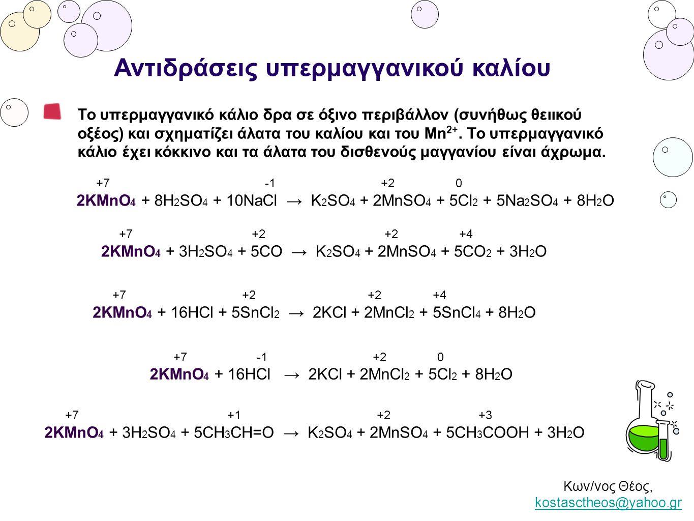 Κων/νος Θέος, kostasctheos@yahoo.gr kostasctheos@yahoo.gr Αντιδράσεις υπερμαγγανικού καλίου Το υπερμαγγανικό κάλιο δρα σε όξινο περιβάλλον (συνήθως θε