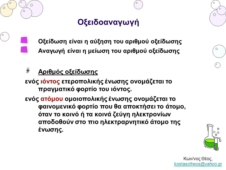 Κων/νος Θέος, kostasctheos@yahoo.gr kostasctheos@yahoo.gr Οξειδοαναγωγή Οξείδωση είναι η αύξηση του αριθμού οξείδωσης Αναγωγή είναι η μείωση του αριθμ