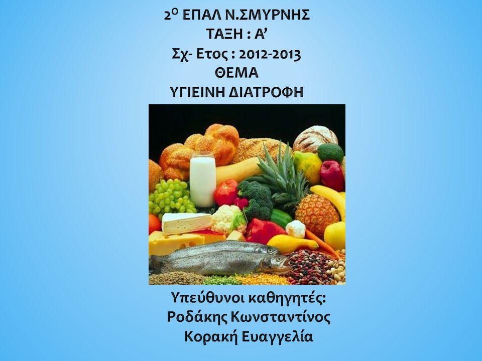 Σαν επακόλουθο των ανωτέρω, έγινε προσπάθεια από μία ομάδα επιστημόνων στο Πανεπιστήμιο του Χάρβαρντ να διαμορφωθούν διατροφικές οδηγίες με βάση τις αρχές της παραδοσιακής μεσογειακής διατροφής.