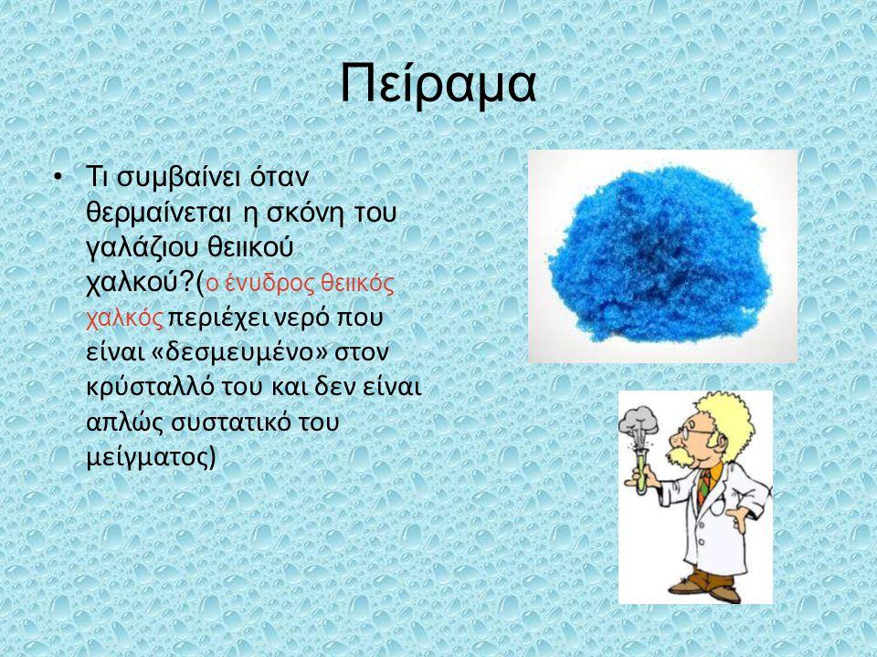 Πείραμα Τι συμβαίνει όταν θερμαίνεται η σκόνη του γαλάζιου θειικού χαλκού?( ο ένυδρος θειικός χαλκός περιέχει νερό που είναι «δεσμευμένο» στον κρύσταλ