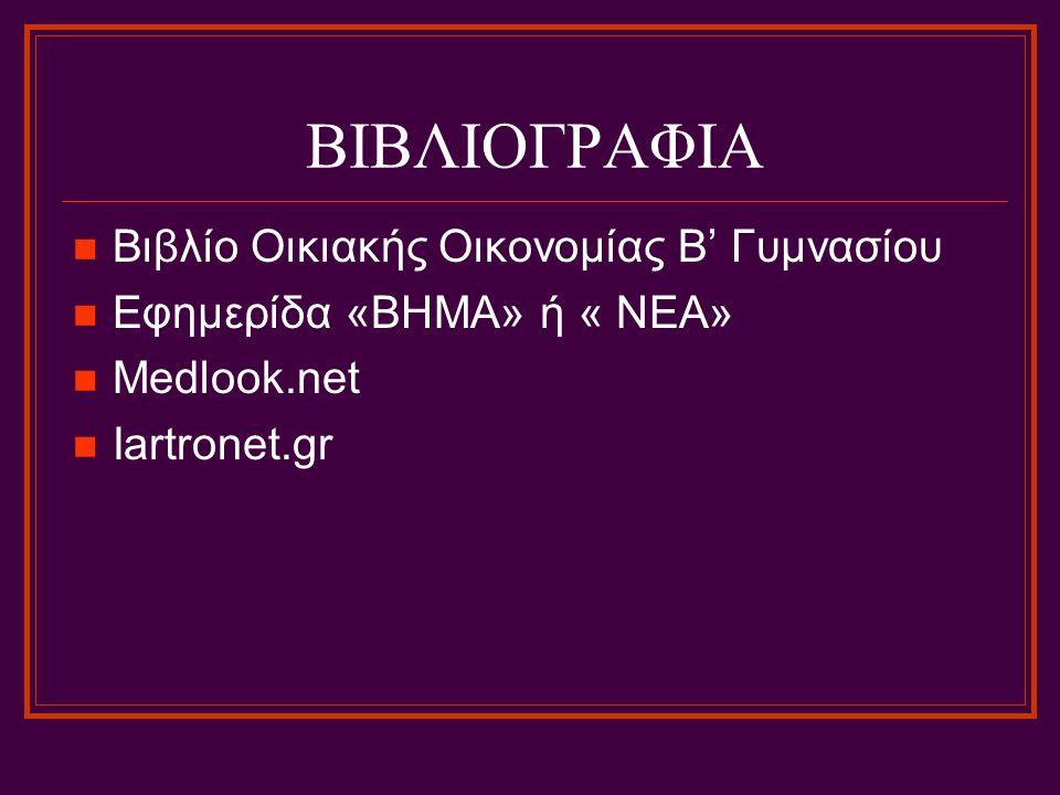 ΒΙΒΛΙΟΓΡΑΦΙΑ Βιβλίο Οικιακής Οικονομίας Β' Γυμνασίου Εφημερίδα «ΒΗΜΑ» ή « ΝΕΑ» Medlook.net Iartronet.gr
