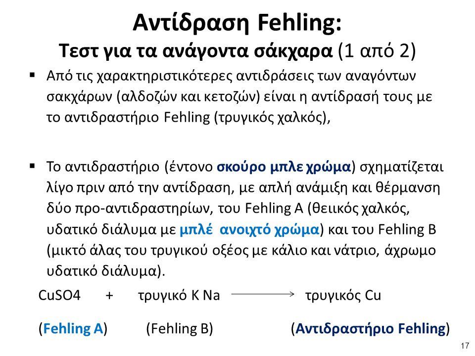 Αντίδραση Fehling: Τεστ για τα ανάγοντα σάκχαρα (1 από 2)  Από τις χαρακτηριστικότερες αντιδράσεις των αναγόντων σακχάρων (αλδοζών και κετοζών) είναι