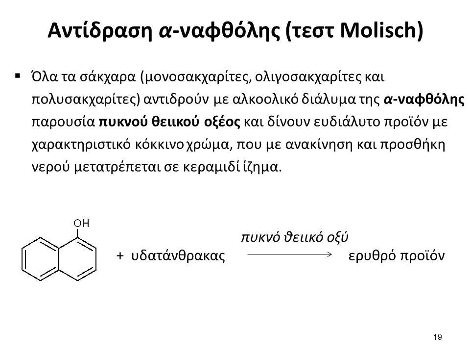 Αντίδραση α-ναφθόλης (τεστ Molisch)  Όλα τα σάκχαρα (μονοσακχαρίτες, ολιγοσακχαρίτες και πολυσακχαρίτες) αντιδρούν με αλκοολικό διάλυμα της α-ναφθόλη