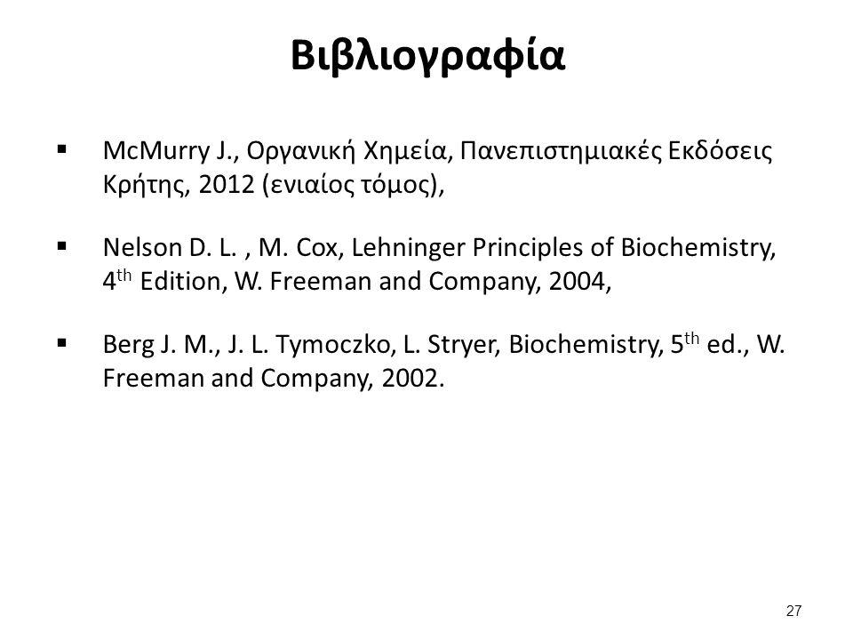 Βιβλιογραφία  McMurry J., Οργανική Χημεία, Πανεπιστημιακές Εκδόσεις Κρήτης, 2012 (ενιαίος τόμος),  Nelson D. L., M. Cox, Lehninger Principles of Bio