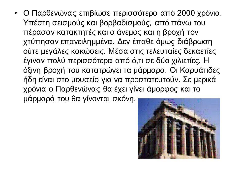 Ο Παρθενώνας επιβίωσε περισσότερο από 2000 χρόνια.