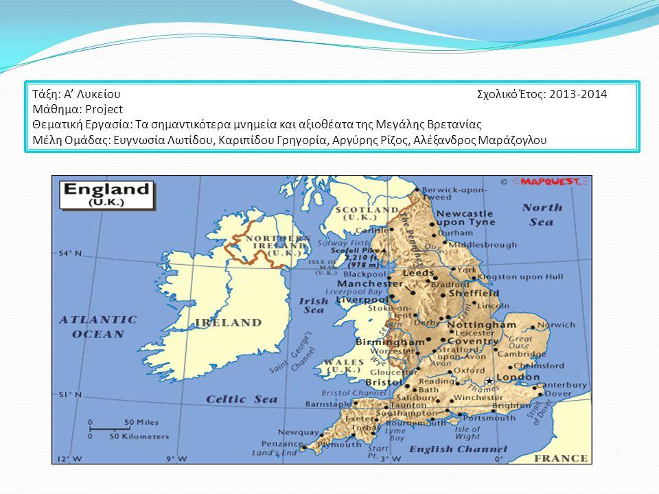 Τάξη: Α' Λυκείου Σχολικό Έτος: 2013-2014 Μάθημα: Project Θεματική Εργασία: Τα σημαντικότερα μνημεία και αξιοθέατα της Μεγάλης Βρετανίας Μέλη Ομάδας: Ε