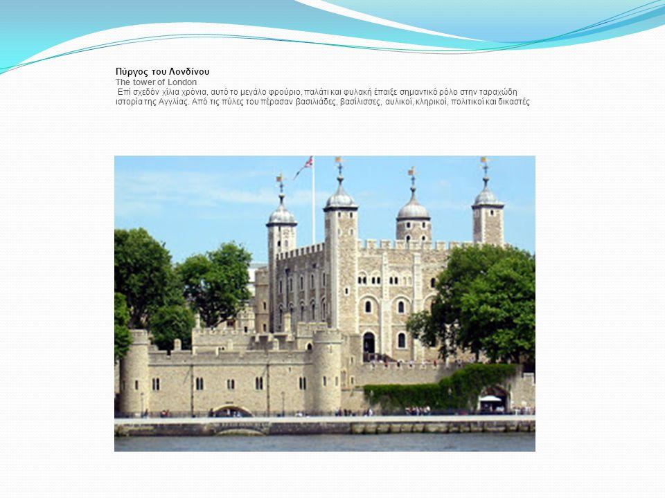 Πύργος του Λονδίνου The tower of London Επί σχεδόν χίλια χρόνια, αυτό το μεγάλο φρούριο, παλάτι και φυλακή έπαιξε σημαντικό ρόλο στην ταραχώδη ιστορία
