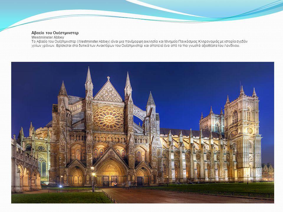 Αβαείο του Ουέστμινστερ Westminster Abbey Το Αβαείο του Ουέστμινστερ (Westminster Abbey) είναι μια πανέμορφη εκκλησία και Μνημείο Παγκόσμιας Κληρονομι